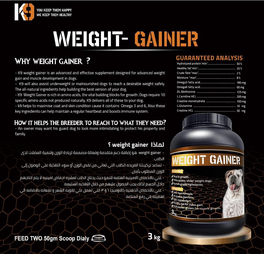 K9 - Weight gainer - 2